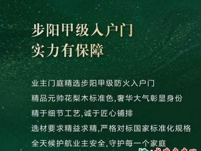 珑璟湾|为你定制品质生活,让你住着有面子!