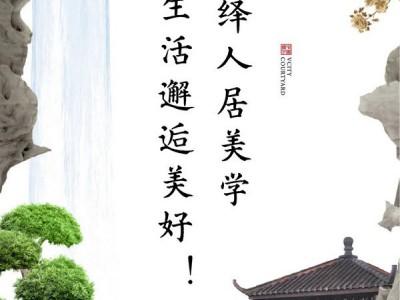 万城中国院子|匠心演绎人居美学,让生活邂逅美好!
