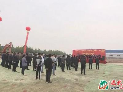 成武举行2020年秋季招商引资项目集中奠基活动