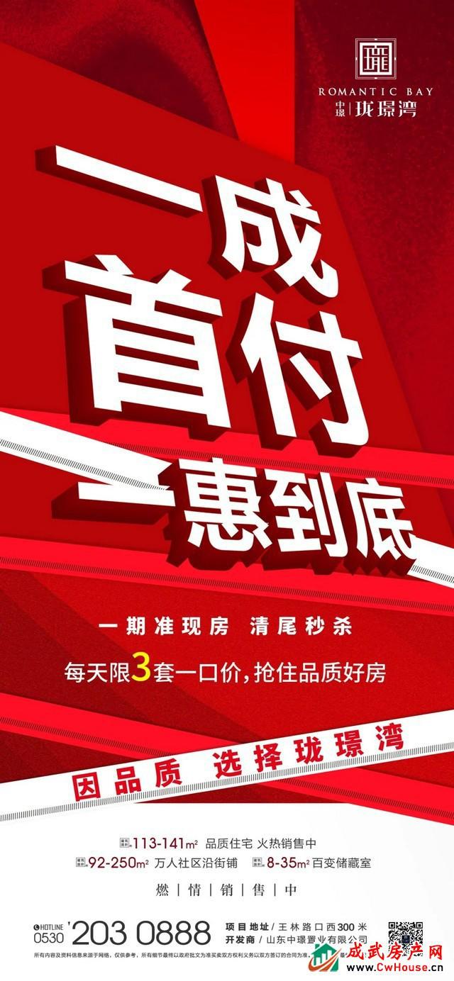 超级福利 珑璟湾一期清尾钜惠,可享一成首付,直击底价!